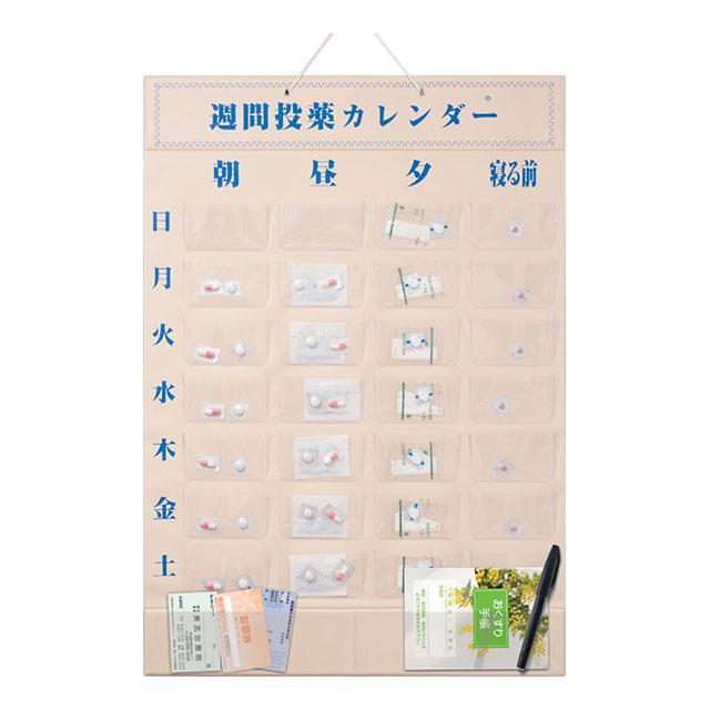 服薬管理 週間投薬カレンダー 1日4回用