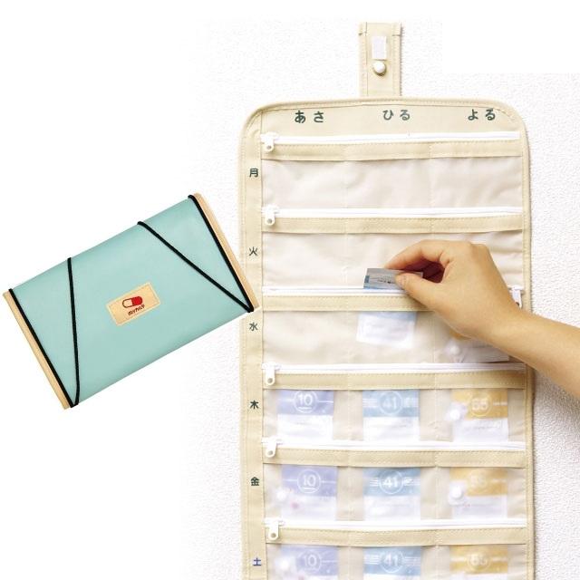 くすり整理トラベルバック【介護用品:投薬管理】