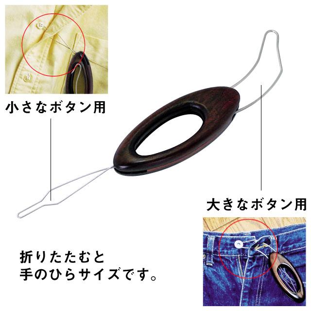 パートナー2【介護用品:片手ボタン留め具】
