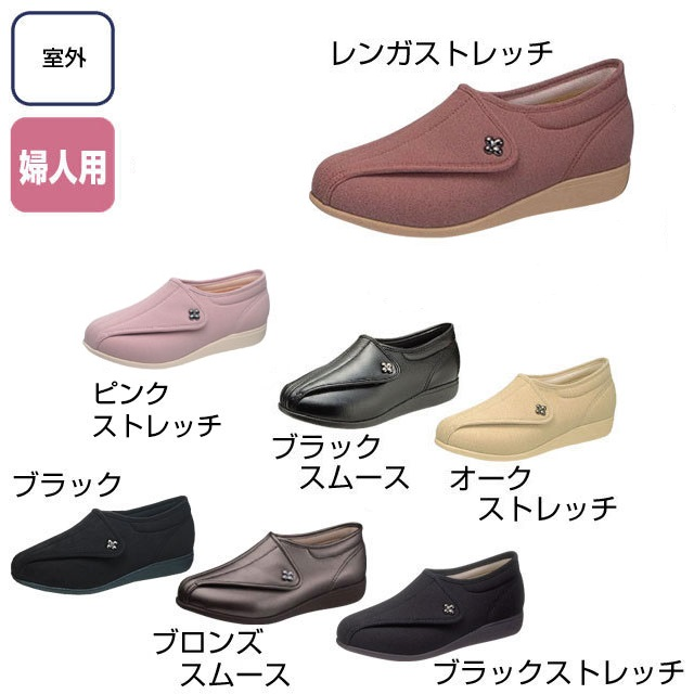 介護シューズ 快歩主義(婦人用) L011