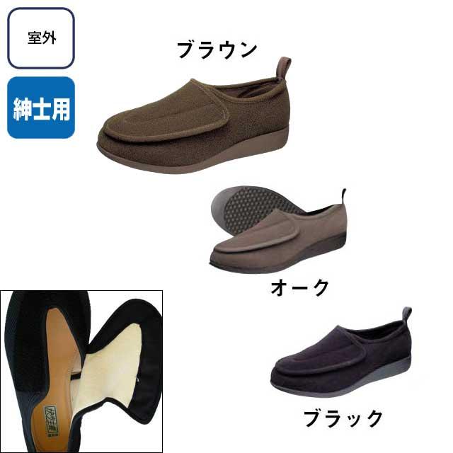 快歩主義(紳士用) M003【介護用品:介護シューズ】