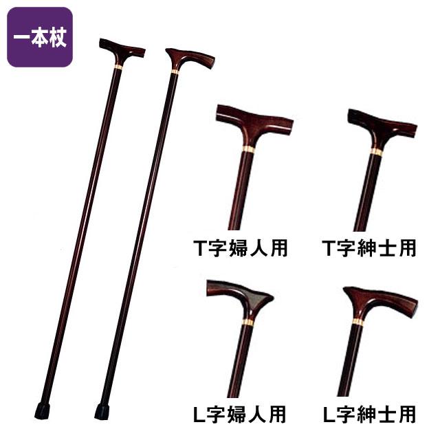 楓木製杖【介護用品:木製杖】