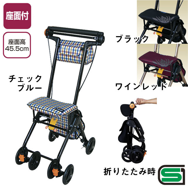 テイコブナノンDX CPS02【介護用品:シルバーカー】