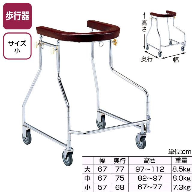 折りたたみ式歩行器 小【介護用品:歩行器】