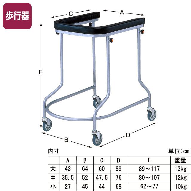 固定式歩行器アルコー3型【介護用品:歩行器】
