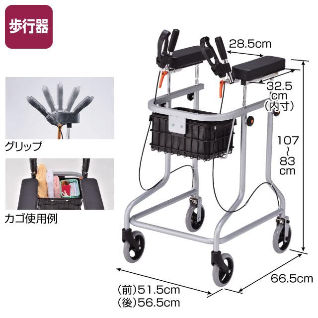 歩行器 アルコー30型
