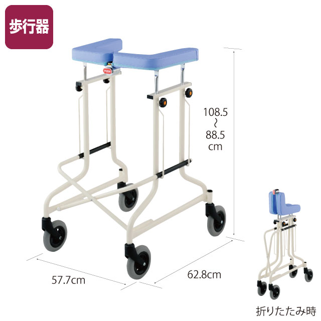 歩行器 アルコーCL型 4輪自在 100551