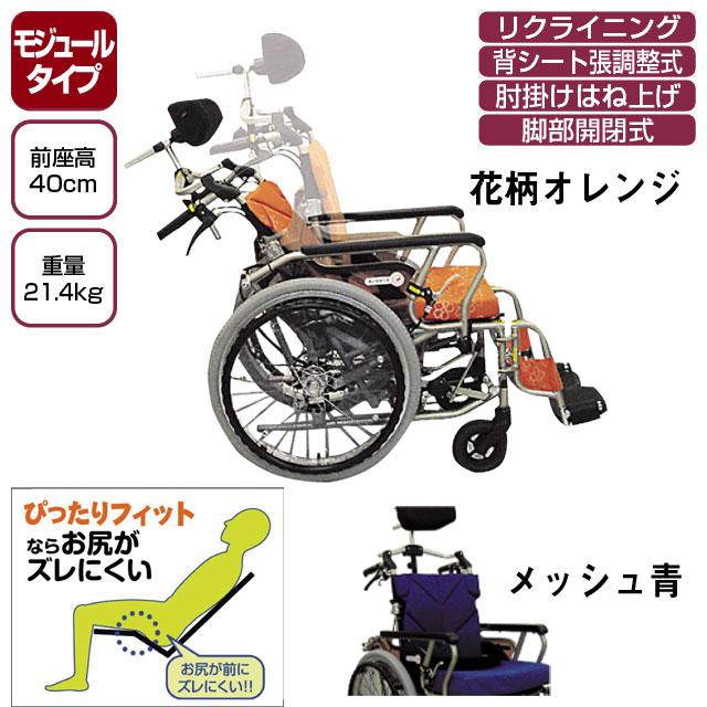 あい&ゆうき ぴったりフィット AYPF20-40【介護用品:リクライニング車いす】