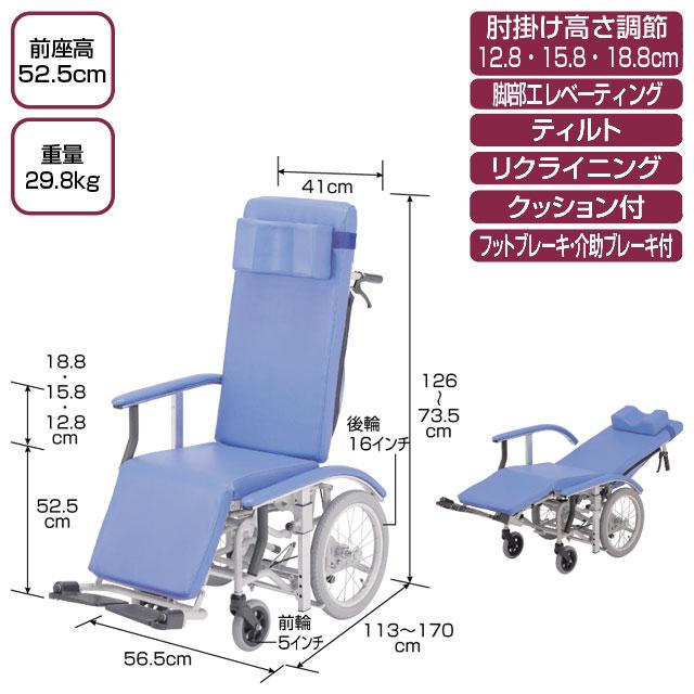 フルリクライニング車椅子 RJ-100