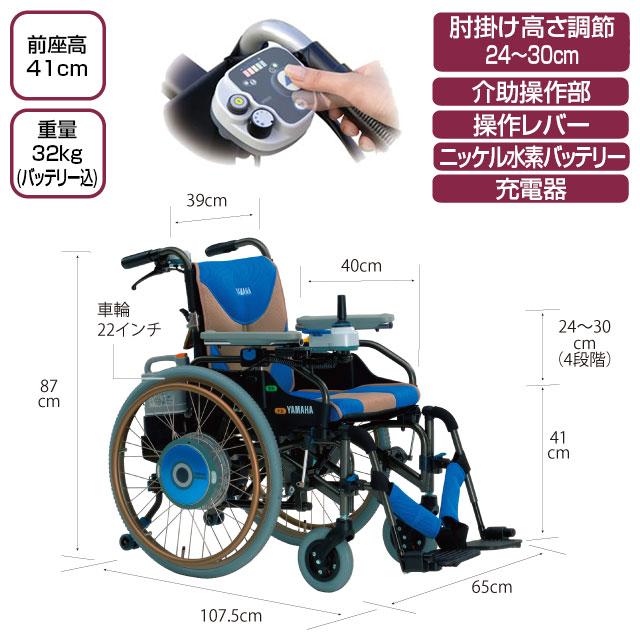 簡易電動車椅子 JWアクティブ Pタイプ 介助操作部付