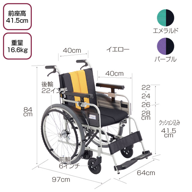 自走式車椅子 MBY-41B
