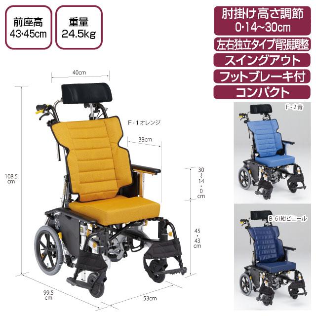 リクライニング車椅子 マイチルトコンパクト-3D MH-CR3DM