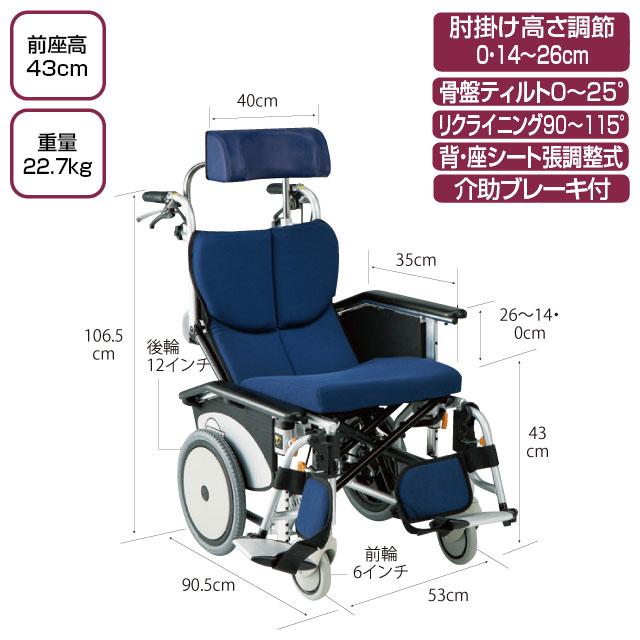 介助式車椅子 オアシスポジティブ介助式 OS-12TRSP 紺ニット(N-2)