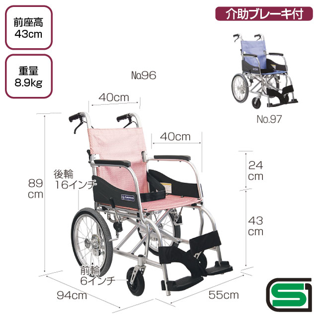 介助式車椅子 ふわりす KF16-40SB