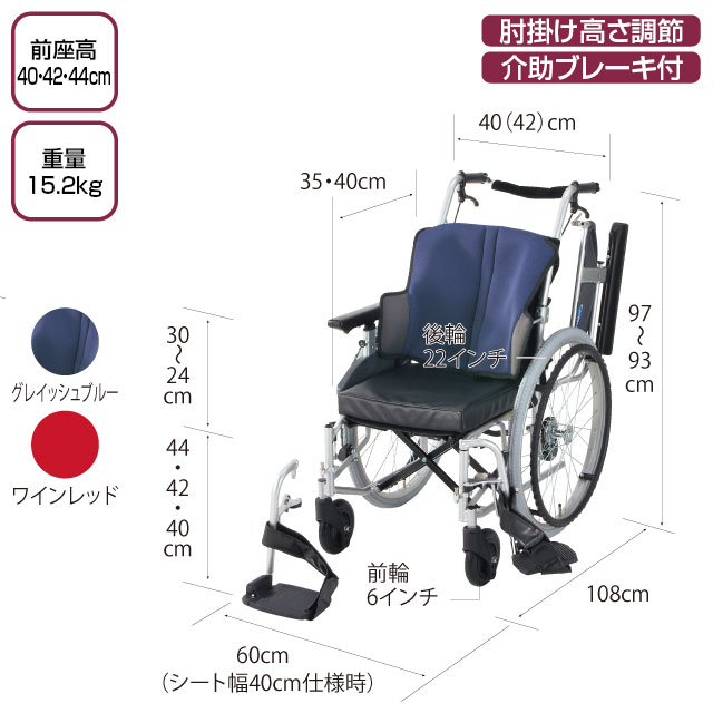 自走式車椅子 座王 NA-521W
