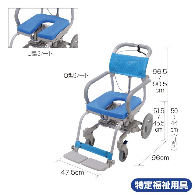 風呂用車椅子 楽チル O型/U型シート