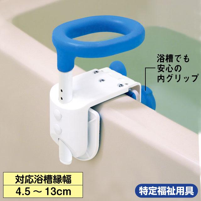 テイコブコンパクト浴槽手すり YT01【介護用品:風呂手すり】