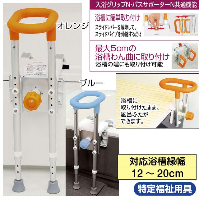 風呂用手すり バスサポーター N-200