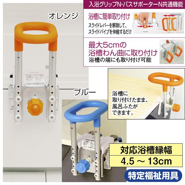 風呂用手すり 入浴グリップ N-130