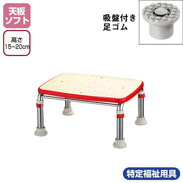 浴槽内椅子 安寿ステンレス製浴槽台R(ソフト) 高さ15—20cm