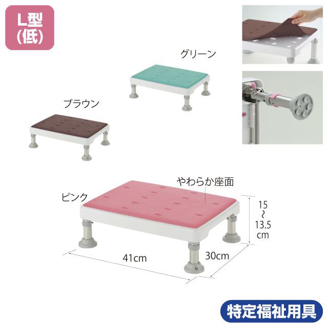 浴槽内椅子 浴そう台高さ調節付やわらか L型(低) 49751