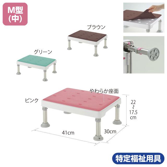 浴槽内椅子 浴そう台高さ調節付やわらか M型(中) 49761
