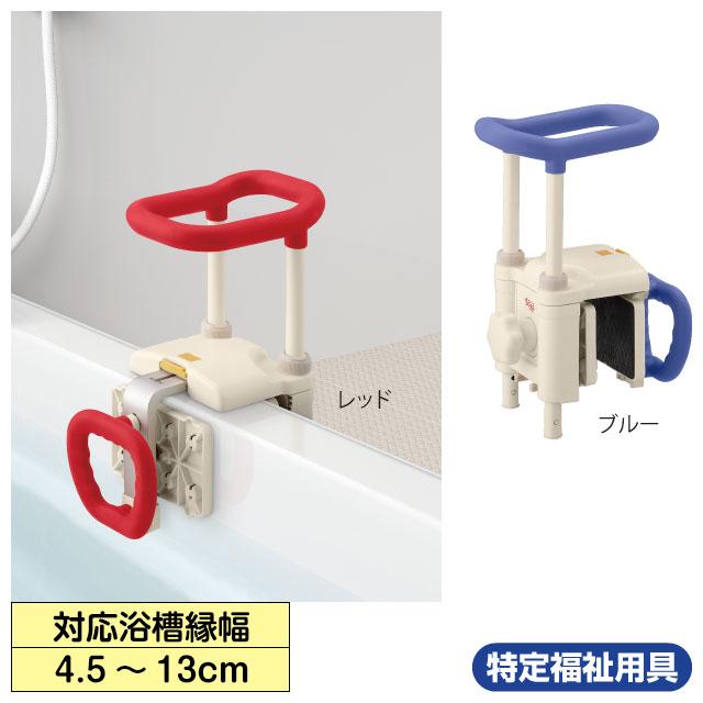 風呂用手すり 浴槽手すりUST 130N
