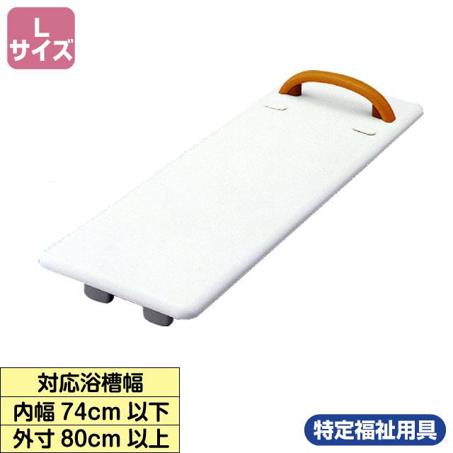 バスボード 軽量タイプ L【介護用品:風呂バスボード】