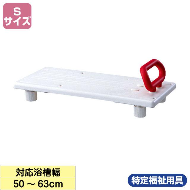 安寿バスボードU S【介護用品:風呂バスボード】