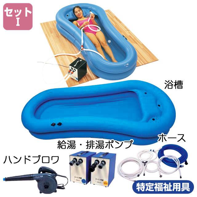 コーシン快護おふろ セット1(浴槽・給湯ポンプ・排湯ポンプ・給気ポンプ)【介護用品:風呂セット】