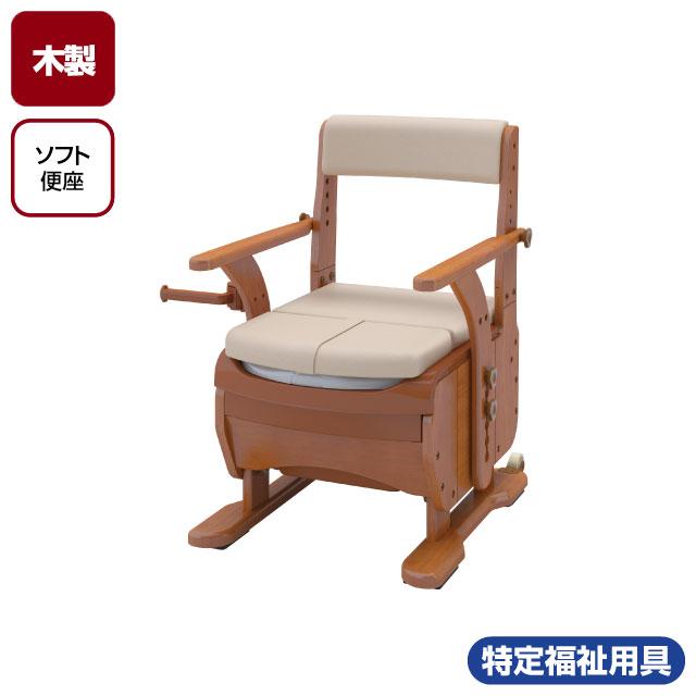 家具調トイレセレクトR 肘掛け固定 ソフト便座 533-851