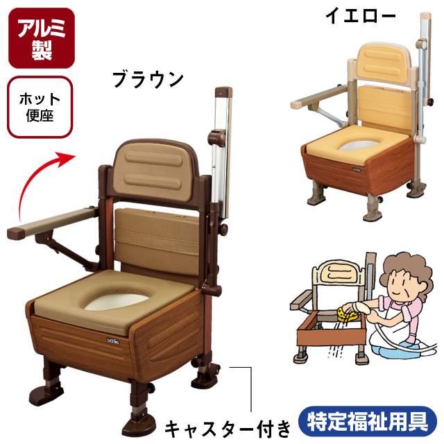 あらえーる ホット便座タイプ【介護用品:ポータブルトイレ】