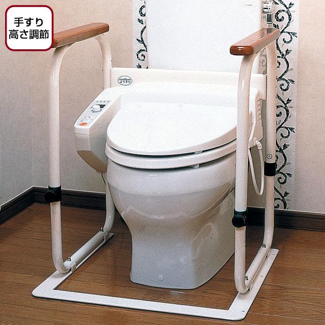 トイレアームようすけ【介護用品:トイレ用てすり】