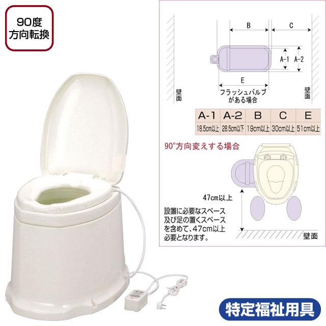 サニタリーエースSD据置式 暖房便座【介護用品:トイレ用便座】