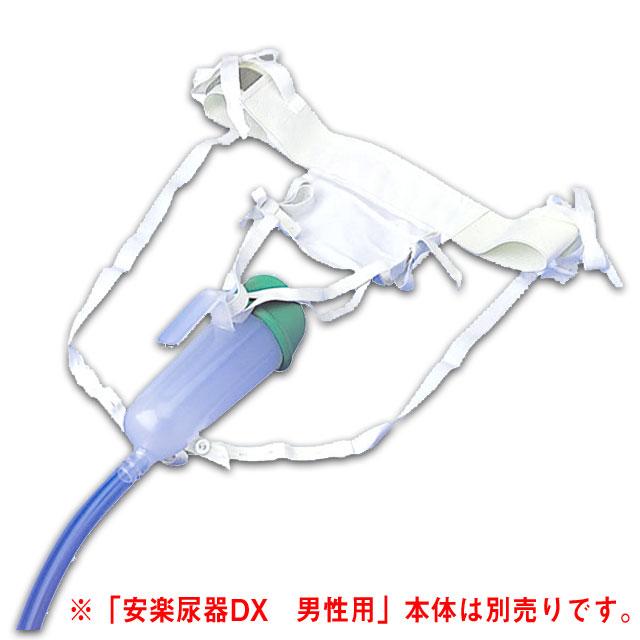安楽尿器DX 男性用装着バンド【介護用品:簡易トイレ(尿器)】
