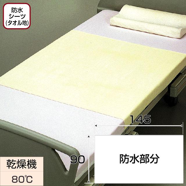 綿パイルシーツ 403107【介護用品:失禁シーツ】