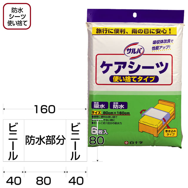 サルバケアシーツ 使い捨てタイプ【介護用品:失禁シーツ】