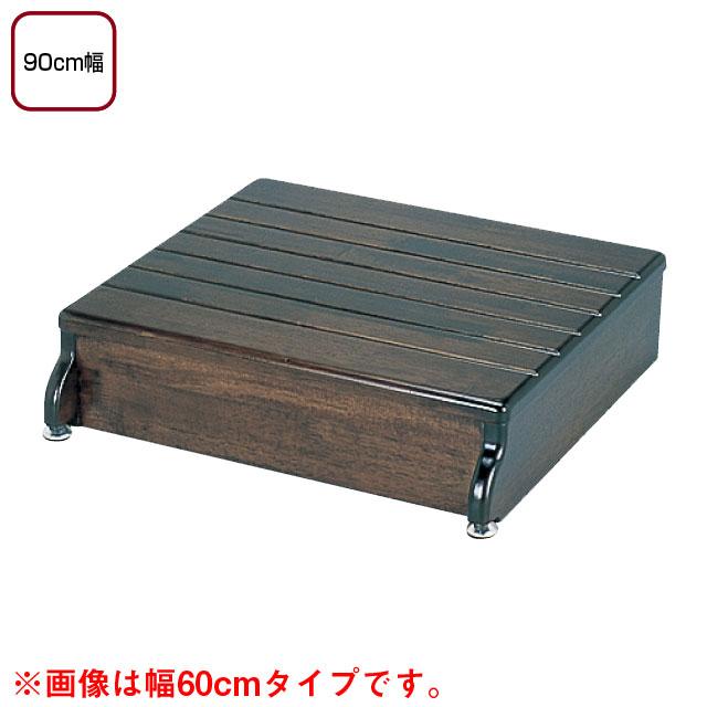 安寿木製玄関台(奥行43-1段タイプ) 幅90cmタイプ【介護用品:玄関踏み台】