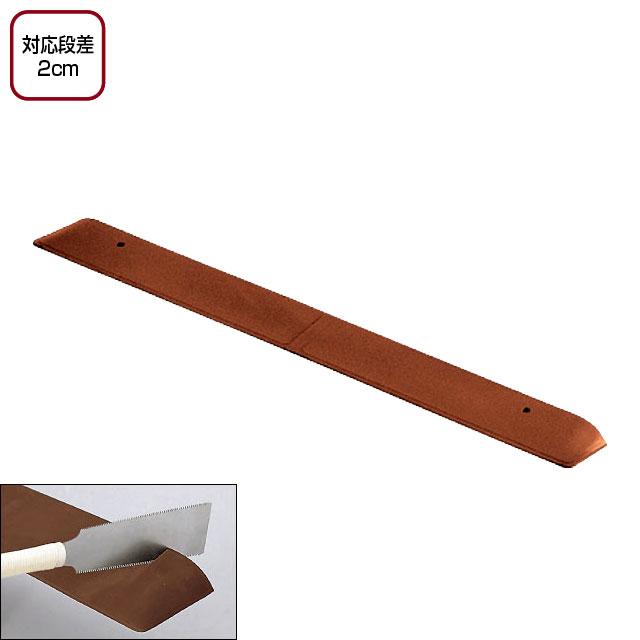 室内用ラバースロープ 対応段差2cm【介護用品:屋内スロープ】