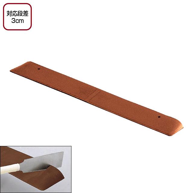 室内用ラバースロープ 対応段差3cm【介護用品:屋内スロープ】