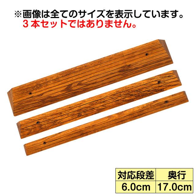 木製段差スロープ 対応段差6.0cm 奥行17.0cm【介護用品:屋内スロープ】