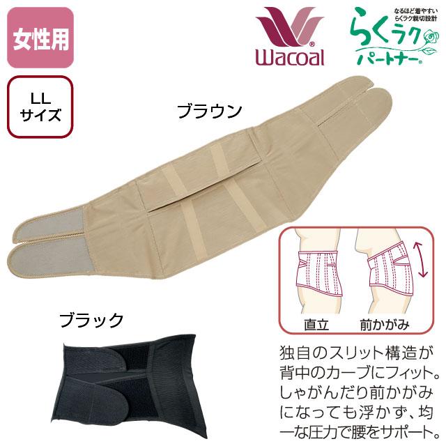 らくラクパートナー 腰部保護ベルト 女性用LL【介護用品:腰痛ベルト】