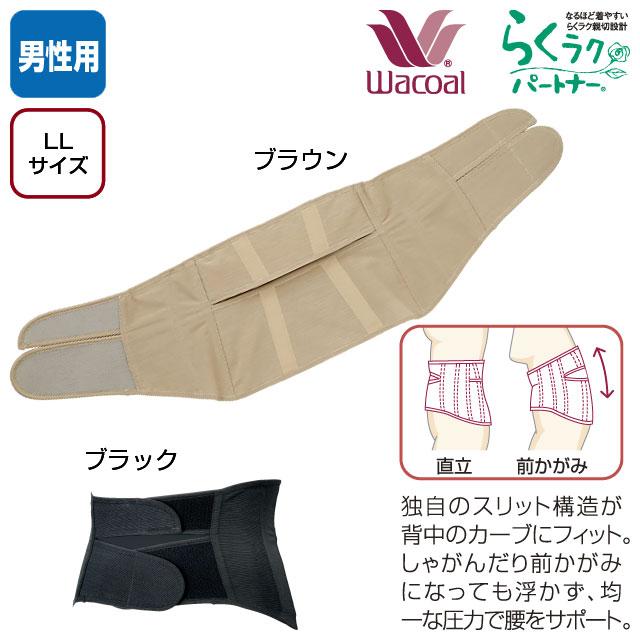らくラクパートナー 腰部保護ベルト 男性用LL【介護用品:腰痛ベルト】