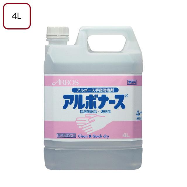 手指消毒液 アルボナース 4L【インフルエンザ対策】