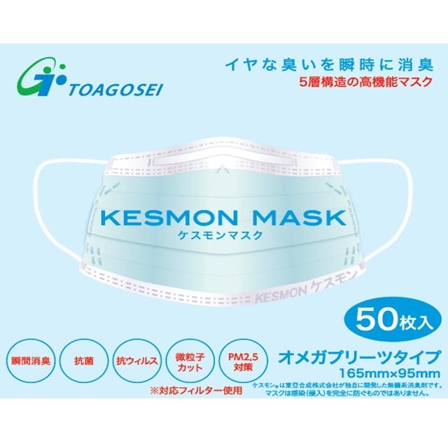 衛生用品 ケスモンマスク