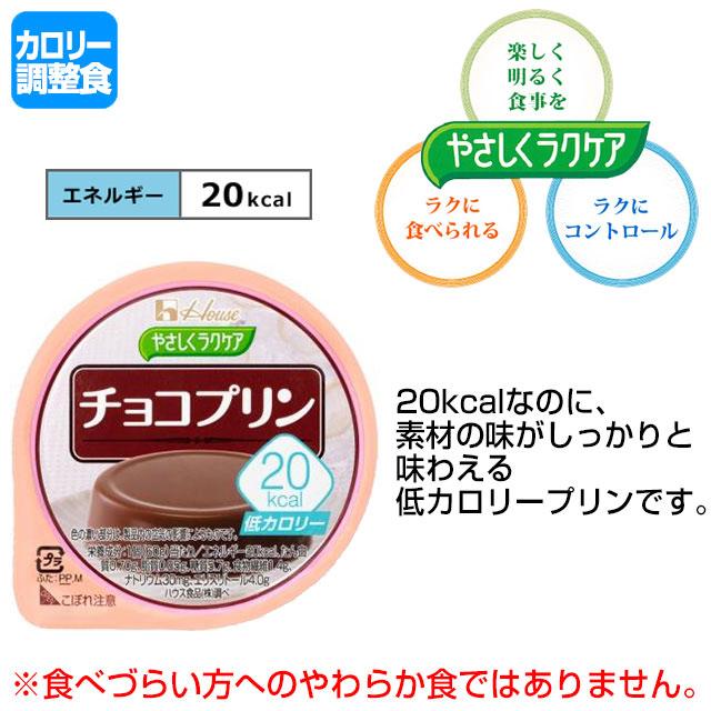 やさしくラクケア カロリー調整食 20kcaLプリン チョコプリン