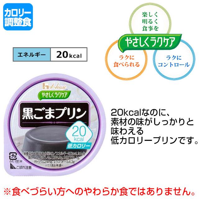 やさしくラクケア カロリー調整食 20kcaLプリン 黒ごまプリン