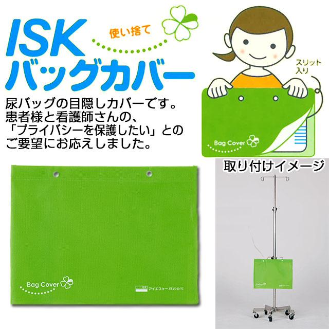 ISKバッグカバー ウロバッグ用 2枚入 C10050