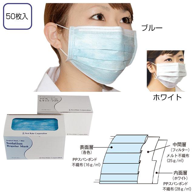 アイソレーション レギュラーマスク 50枚入【感染症・インフルエンザ対策】