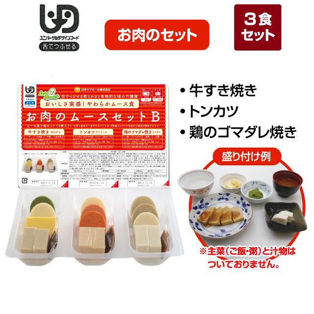 介護食「舌でつぶせる」 ムース食 ムーミーくん お肉のムースセット B 40021